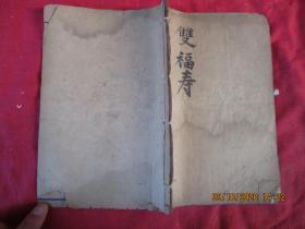中医线装书《重校汤头歌诀》清,1册全,品如图。