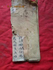 道教手稿本《经偈》清,1册全,册页,书法精美,8面,长25cm11cm,品如图。