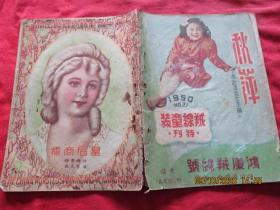 民国画册《秋萍》民国38年,1分册全,冯秋萍编,艺文书局,品好如图。
