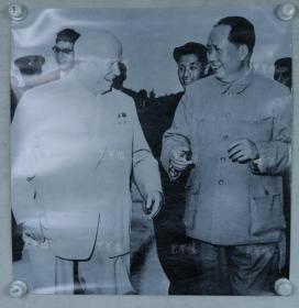 毛主席与赫鲁晓夫合影 照片一大张 HXTX328795