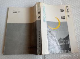 《晚唱》保真贾平凹精品签名本,92年1印