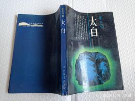 《太白》贾平凹精品签,保真签名本,1991年一版一印本