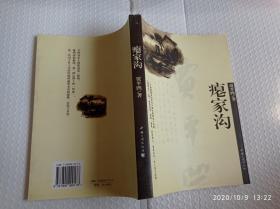 《瘪家沟》贾平凹精品签,保真签名本,2005年一版一印本