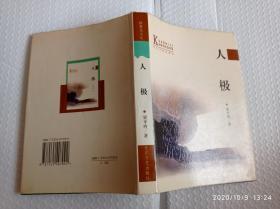 《人极》保真贾平凹签名本,精装护封,2001年一版一印3000册