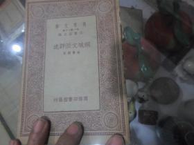 民国初版初印  少见版本《桐城文派评述》  姜春阁  著作    应该少版权页 低拍