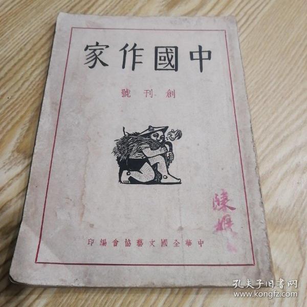 民國36年16開《中國作家》創刊號,品好如圖