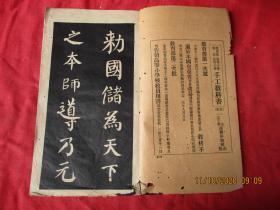 精印本《颜鲁公书告身》民国,1册全,大开本,品如图。