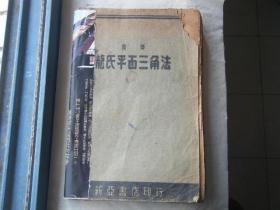 民国汉译龙氏平面三角法