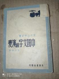 民国36年《中国文字的演变》