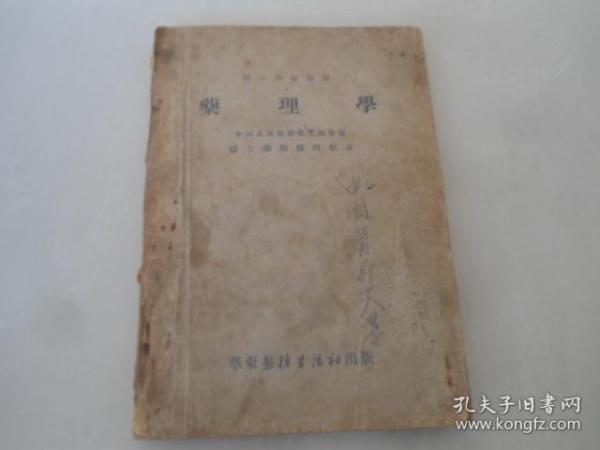 解放初期,醫士學校臨時教本《藥理學》一本。