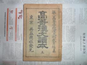 光绪二十年教科书(明治廿七年)《高等汉文读本》五,一册全。多批注。