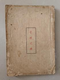民国二十八年初版本,鲁迅著,《花边文学》,书脊如图,