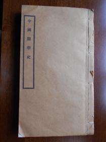 民国18年【中国医学史】丹徒,陈邦贤  编纂,无锡丁氏藏版,商务印书馆线装本