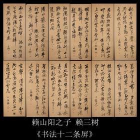 赖山阳之子,儒学者,尊三派志士 赖三树(三郎 鸭崖)笔《书法十二条屏》纸本 由于运输原因画是从屏风上裁下来的,可直接装框,画心尺寸135X54CM  ,作者简介可百度收索