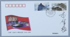 """上将军衔、原北京军区步兵学校副校长 李-来-柱 1999年签名""""五四""""运动八十周年纪念封一枚 HXTX319996"""