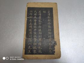 W  清 拓本 《皇清勒封修职郎陶村张君墓志铭》  存几页