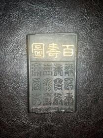 日本精品旧文房 日本回流老墨碇 百寿图残墨 存古制 极品 重57克