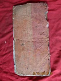 道教手稿本《西斗第四将巨威真君》清,1册全,册页,13面,长31cm15cm,品如图。
