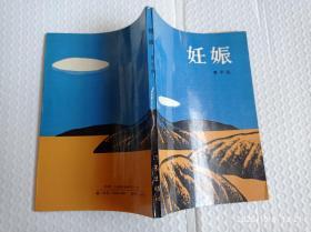 《妊娠》贾平凹精品签,保真签名本,1988年一版一印本