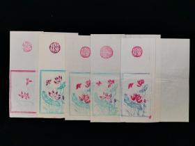民國時期 木刻套色印刷 契約空白紙 一組五張(尺寸:22*36cm) HXTX318535