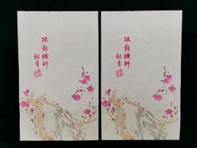 """民國時期 寶晉齋精制 花箋紙""""疏影橫斜""""兩張(尺寸:25*15.5cm) HXTX318536"""