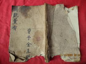 手稿本《摘艳薰香》清,1册全,大开本,72面,长24.5cm16.5cm。品相保持完好如图。