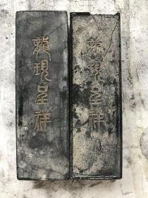 """【龙现呈祥墨】""""徽州老胡开文制2两顶烟墨""""144.8克2锭"""