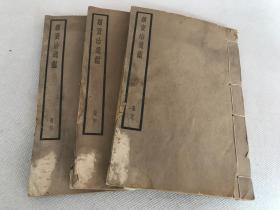 民国中华书局铅活字排印本《续资治通鉴》存卷204~214共三册。