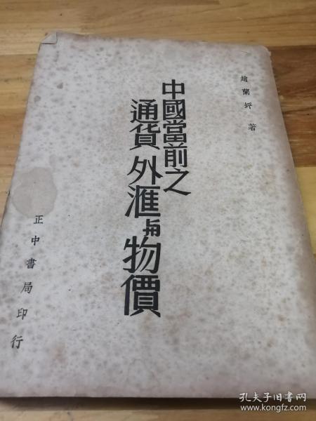 1948年初版《中國當前之通貨外匯與物價》