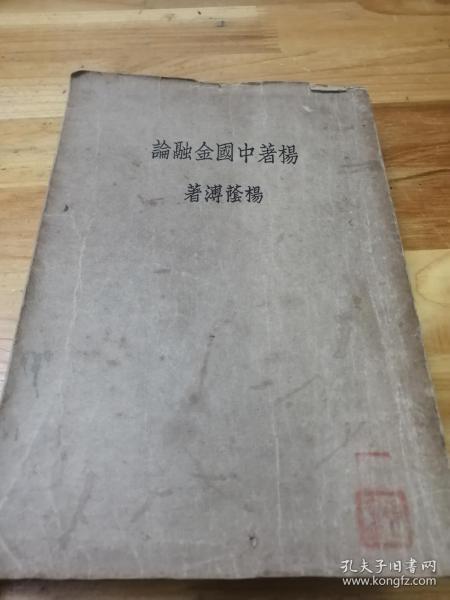 1931年初版《楊著中國金融論》上海金融 銀行 票據 錢莊等   國立中央大學商學院1931年院舍落成志慶