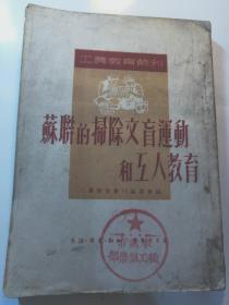 P12344  苏联的扫除文盲运动和工人教育·工农教育丛刊·右翻繁体竖版