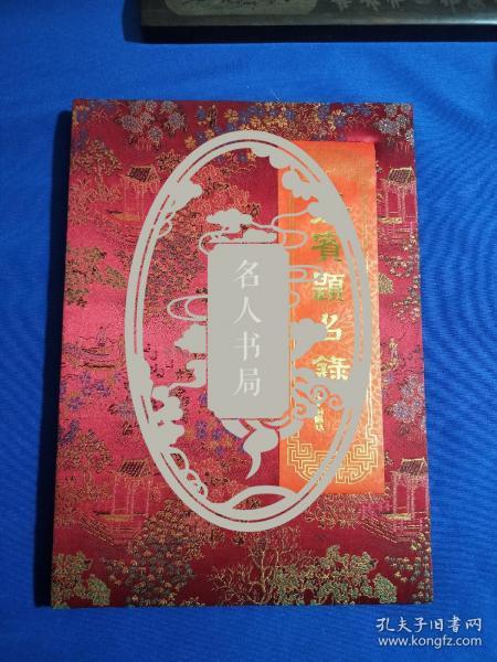 册页  一本 —   著名教育家   ~  陈文博  ~  聂菊荪  ~     柳斌   ~  等人 。16人签名。册页  一本