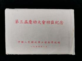 1955年 中国人民解放军工程兵学校赠《第三届庆功大会功臣纪念》散页装一册 十六张 HXTX319174