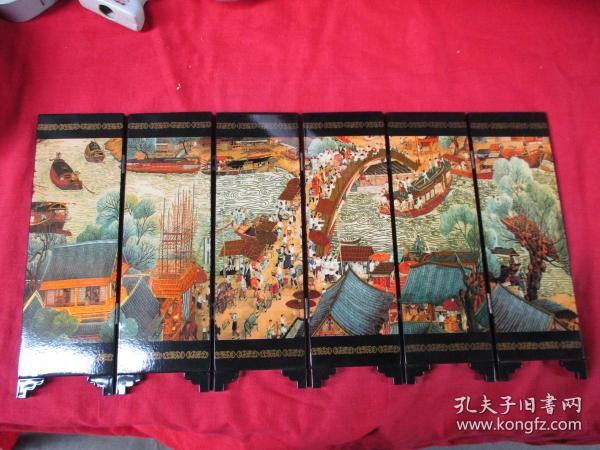 漆器, 屏風字畫《清鳴上河圖》年代不祥,活動木塊,古典圖畫,字優美,名畫珍品,長23.5cm44.5cm,厚0.6cm,品好如圖。