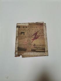 《支那动乱大地图》尺寸80X55厘米(看好再买,谢谢您的合作!)