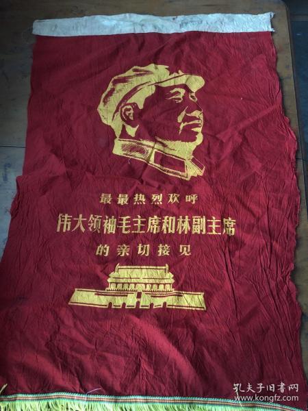 文革大尺寸紅旗,最最熱烈歡呼偉大領袖毛主席和林副主席的親切接見,北京宣武區革命委員會。
