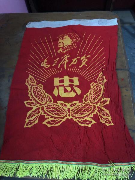 文革大尺寸東方紅紅旗,江蘇省淮陰地區淮安革命委員會。忠字旗