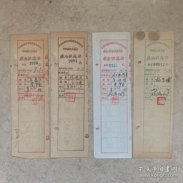 解放初期太原鐵路局糧油供應證四張