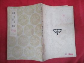 民国平装书《梅花百咏,金渊集》民国25年,1册(卷1----6),王云五,商务印书馆,32开,厚1cm,品好如图。