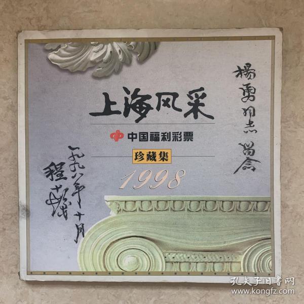 1998年上海風采中國福利彩票珍藏集,著名畫家程十發封面親筆簽名,內有彩票三十張全