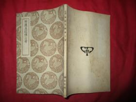 民国平装书《两汉五经博士考》民国26年,1册(卷10----18),张金吾著,商务印书馆,32开,厚0.6cm,品好如图。