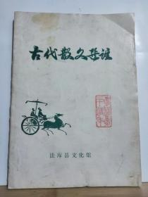 P12581  古代散文集注 油印本(一版一印)