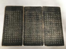 清拓本《唐故圭峰定惠禅师碑》一册。