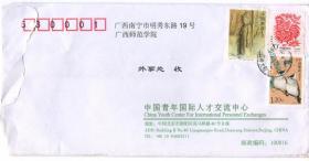超重实寄封:北京2007.7 平信寄南宁,平信1.20 元X 2个单位=2.40元,难得。