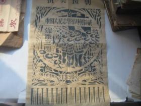 【红色收藏】解放初期出品----【抗美援朝,保家卫国】宣传画,1950年中国人民志愿军赴朝作战等等字样。