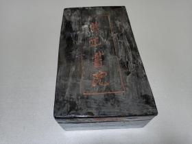 W 清代     文房四宝   文房器用盒   《养正书院文房盒》 一个