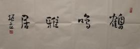 江苏省国画院、南京博物院特聘书法家  吴振立 书法 鹤鸣雅居