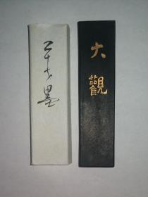 非鼠拍品日本老墨碇 吴竹大观墨 重27.7克,尺寸:9.8X2.4X1.2(cm)