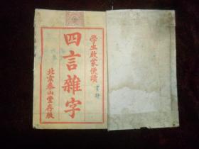 民国木版《学生启蒙便读,四言杂字》,一册全。封皮有一张中华民国奉天印花税票政务处印章.