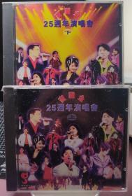 宝丽金25周年演唱会上下 港台流行歌曲音乐 正版CD光盘音像 双碟
